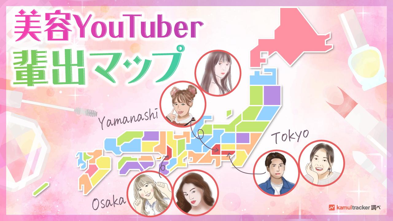 【都道府県別】美容YouTuber輩出地ランキング ― kamui tracker調べ
